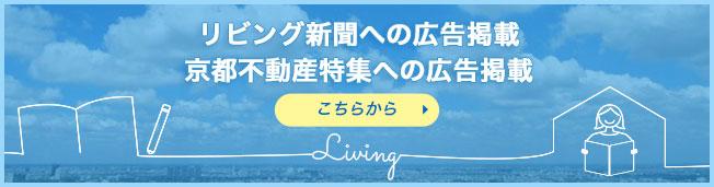リビング新聞への広告掲載・京都不動産特集への広告掲載はこちらから