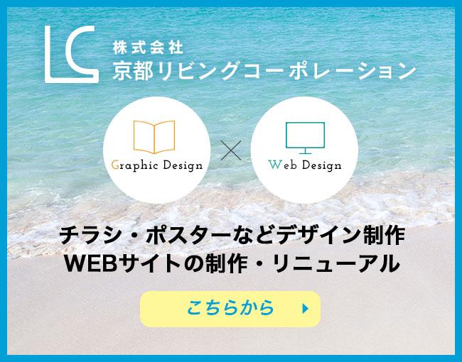 株式会社京都リビングコーポレーション チラシ・ポスターなどデザイン制作、WEBサイトの制作・リニューアルはこちら
